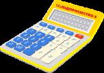 Калькулятор с логотипом 1С